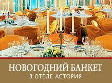 Новогодний банкет в отеле Астория